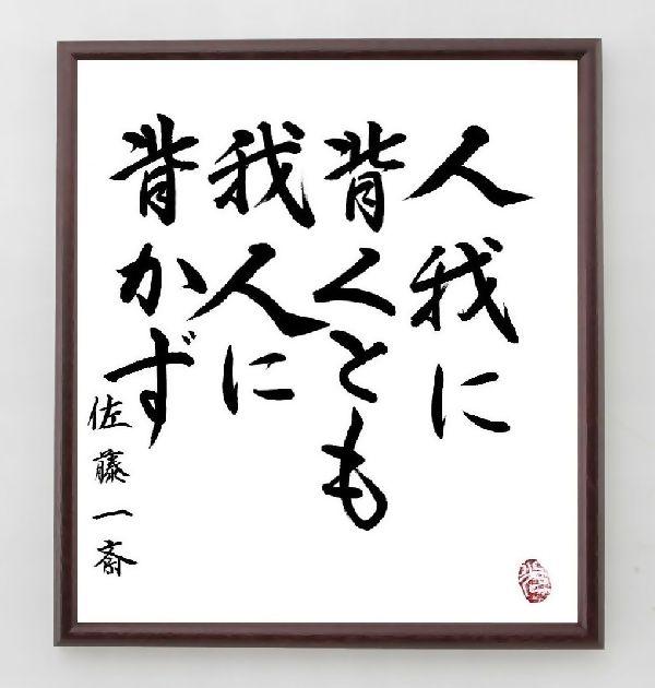 佐藤一斎の名言『人我に背くとも、我人に背かず』