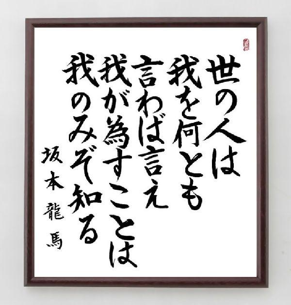 坂本龍馬の名言『世の人は、我を何とも言わば言え、我が為す事は、我のみぞ知る』