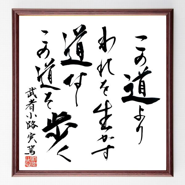 武者小路実篤の名言『この道より、われを生かす道なし、この道を歩く』