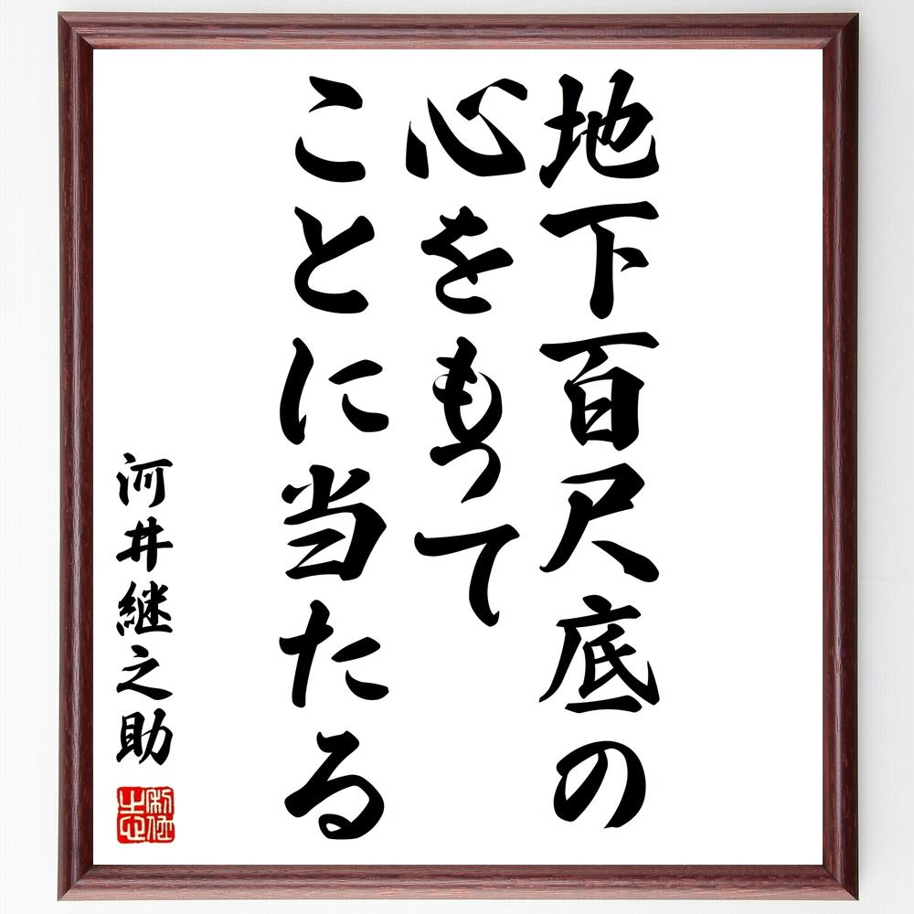 河井継之助の名言書道色紙『地下百尺底の心をもって、ことに当たる』Y0191