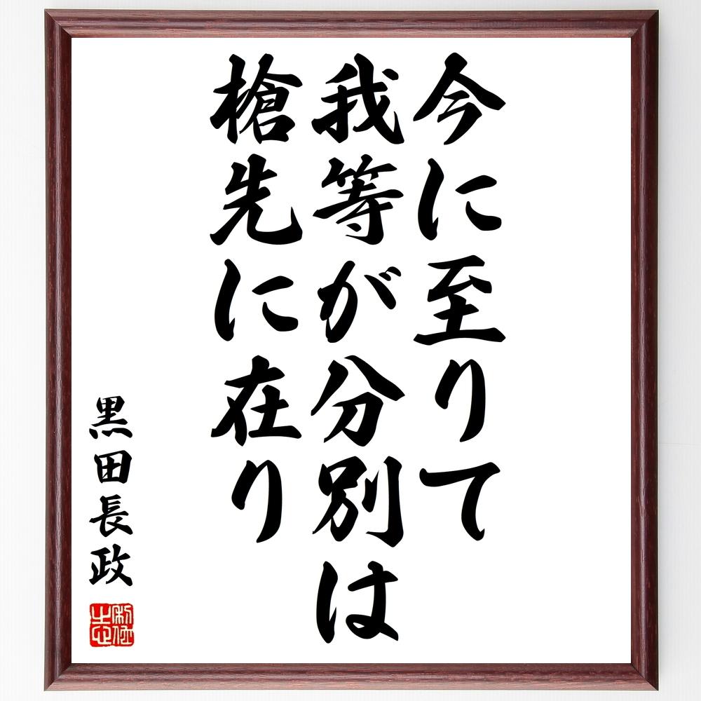 黒田長政の名言書道色紙『今に至りて我等が分別は槍先に在り』Y0388