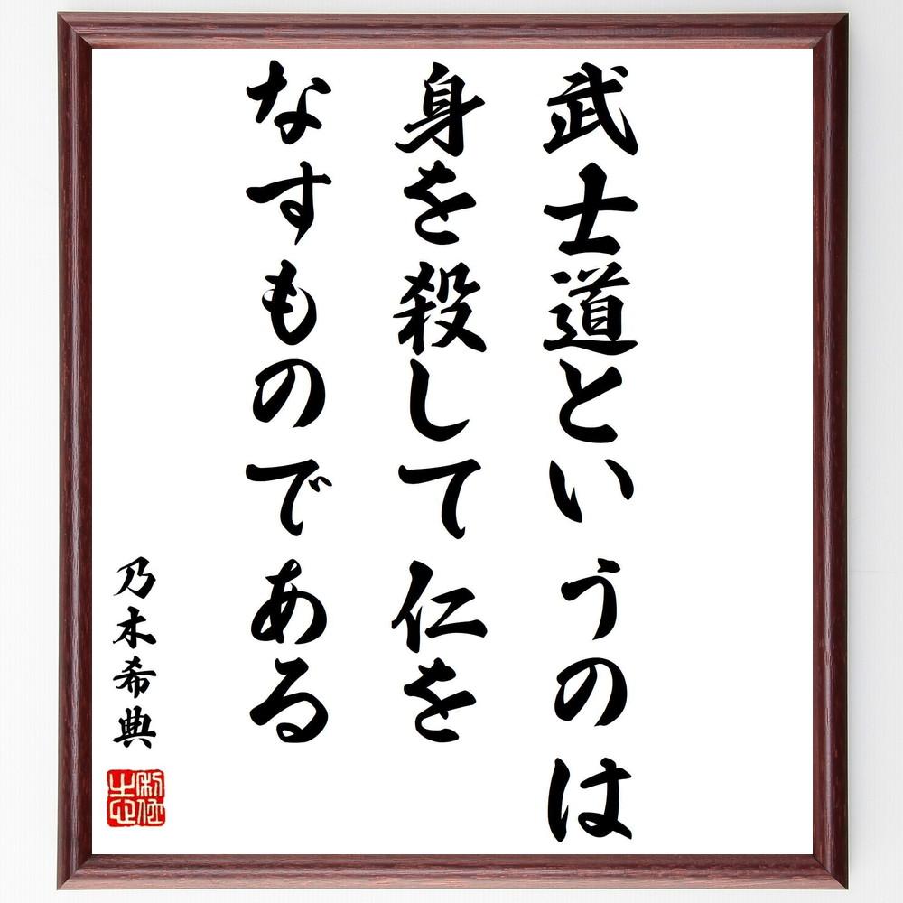 乃木希典の名言書道色紙『武士道というのは身を殺して仁をなすものである』Y0915