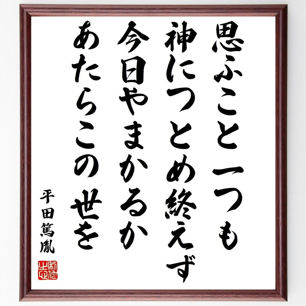 平田篤胤の名言書道色紙『思ふこと一つも神につとめ終えず今日やまかるかあたらこの世を』Y0975