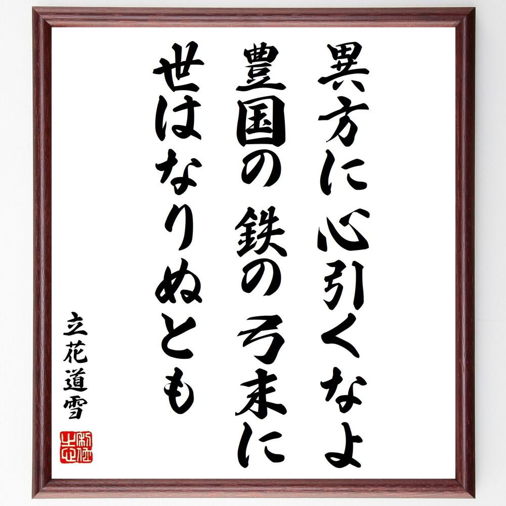立花道雪の名言書道色紙『異方に心引くなよ豊国の鉄の弓末に世はなりぬとも』Y1062