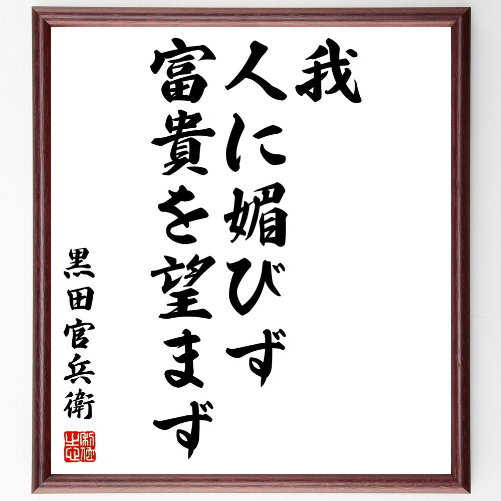 黒田孝高(官兵衛/如水)の名言書道色紙『我、人に媚びず、富貴を望まず』Z0243