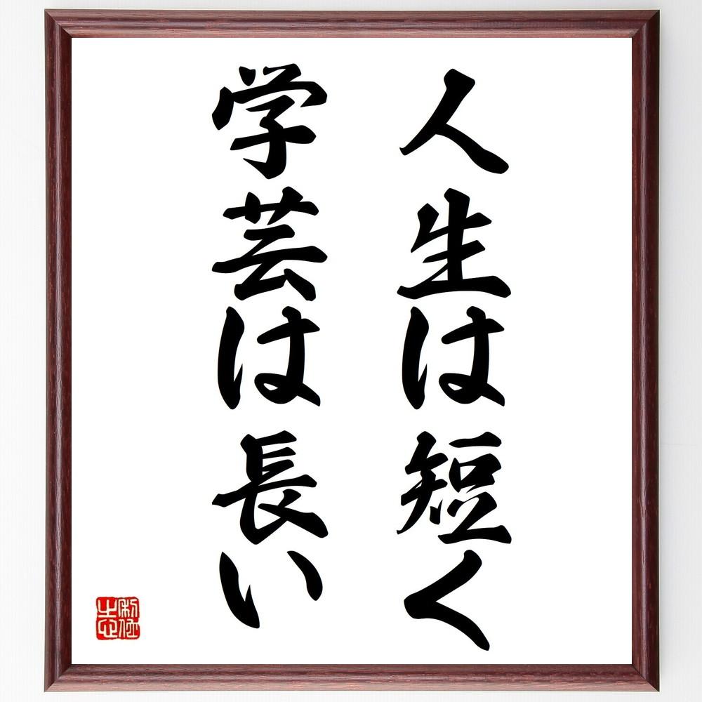 ヒポクラテスの名言書道色紙『人生は短く、学芸は長い』Z2003