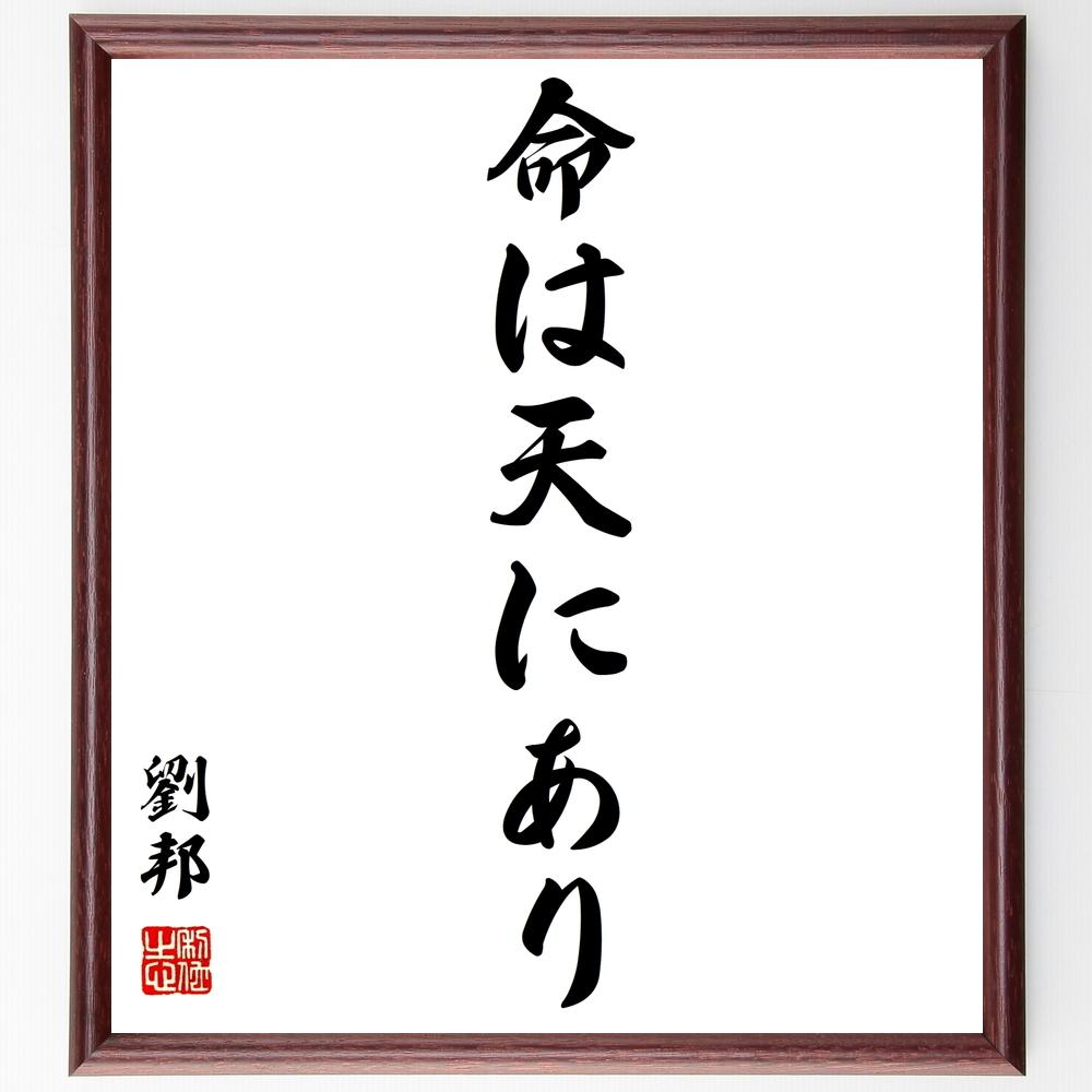 劉邦の名言『命は天にあり』