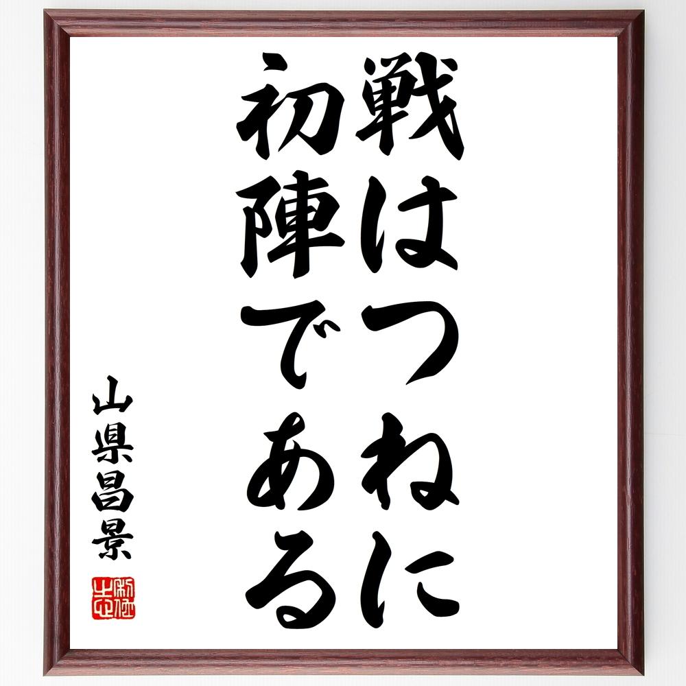 山県昌景の名言『戦はつねに初陣である』