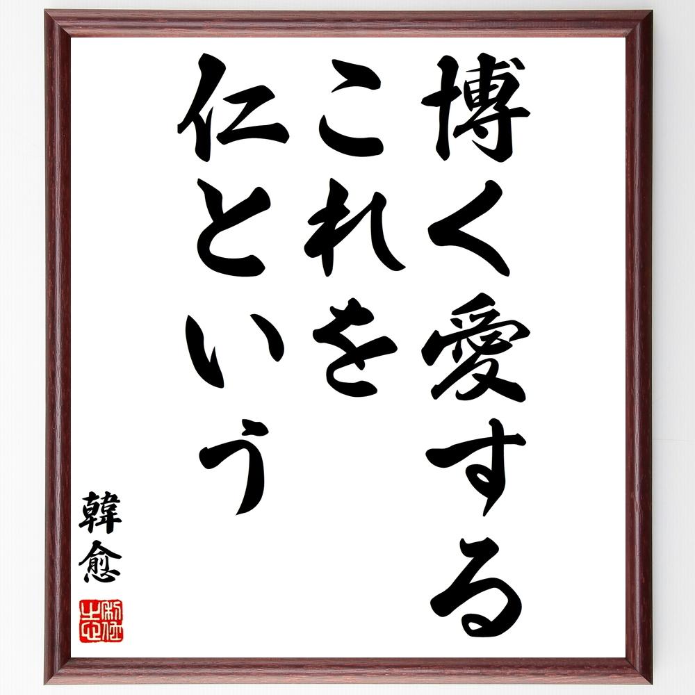 韓愈の名言書道色紙『博く愛するこれを仁という』Z2705