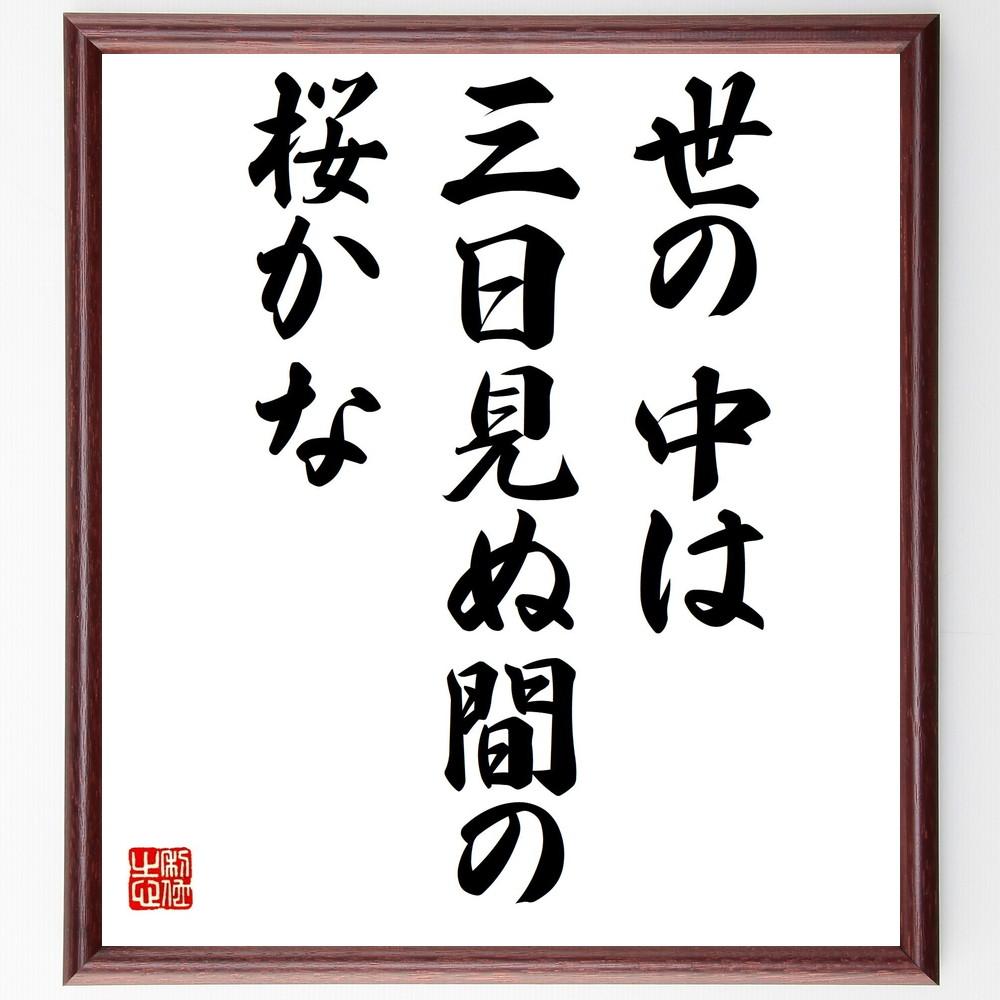 名言書道色紙『世の中は三日見ぬ間の桜かな』Z3878