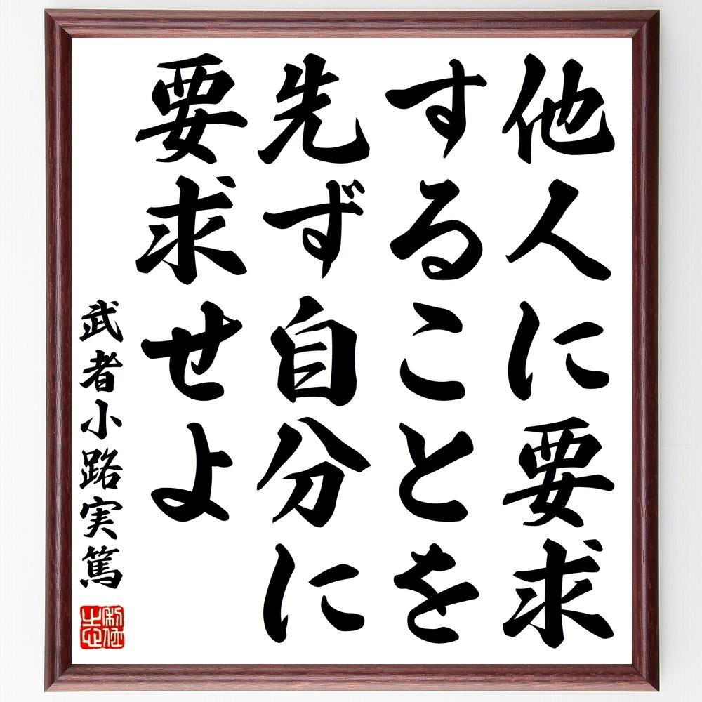 武者小路実篤の名言書道色紙『他人に要求することを、先ず自分に要求せよ』Z5753