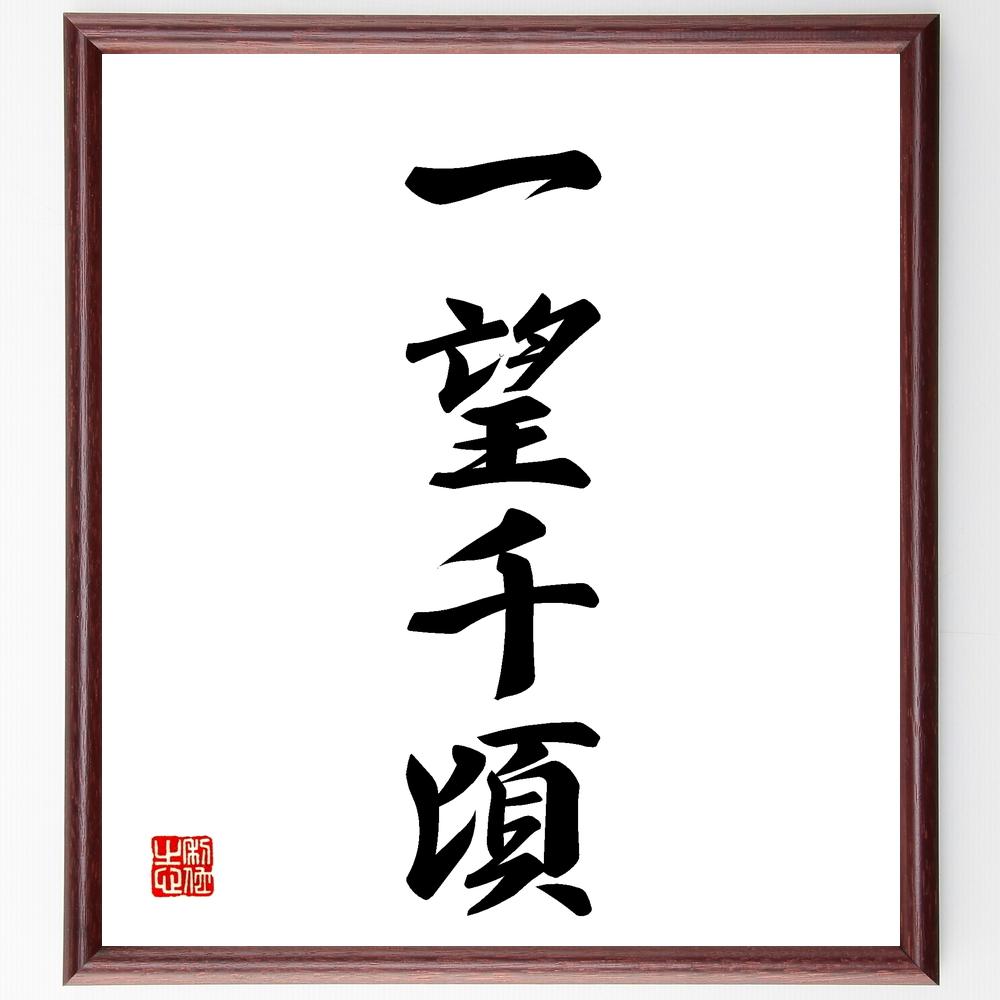 四字熟語書道色紙『一望千頃』Z5919