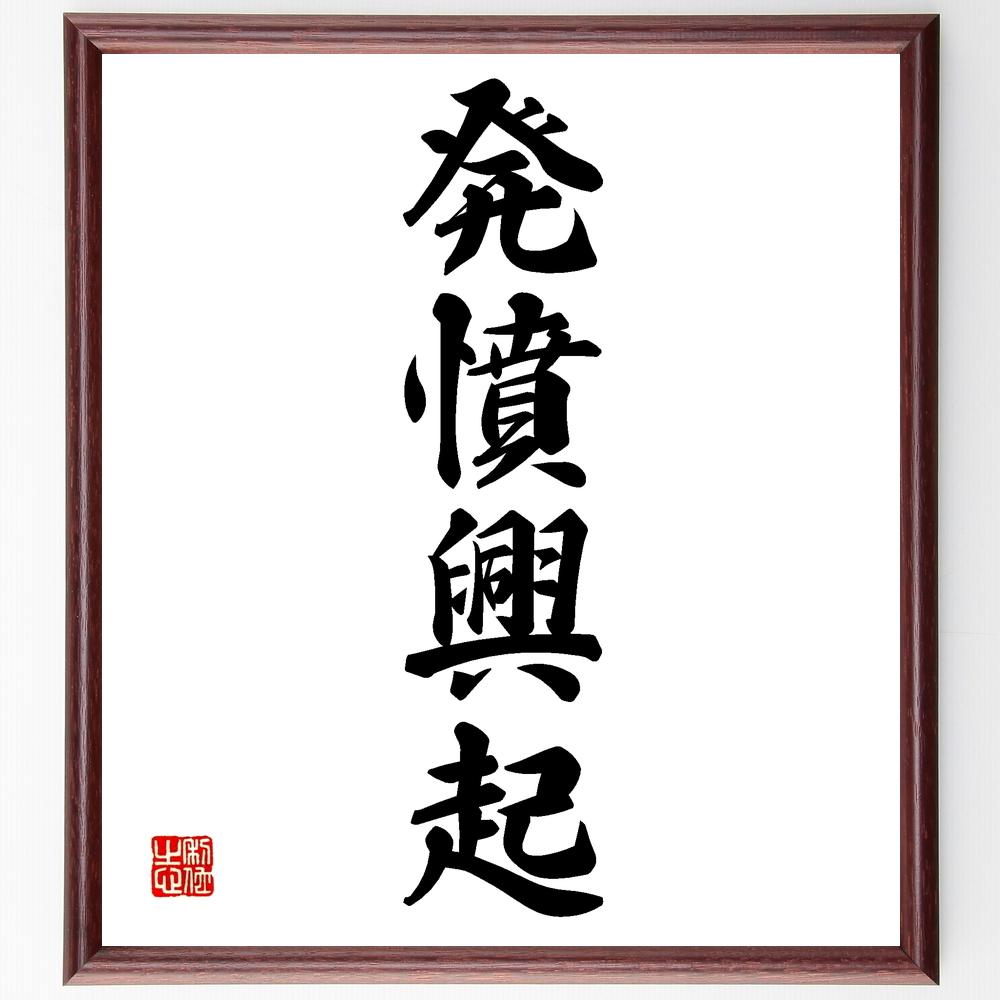 四字熟語書道色紙『発憤興起』Z6688