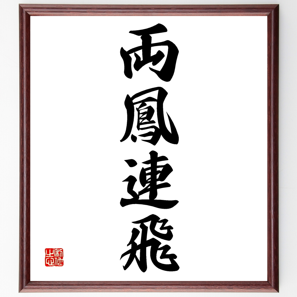 四字熟語書道色紙『両鳳連飛』Z6858