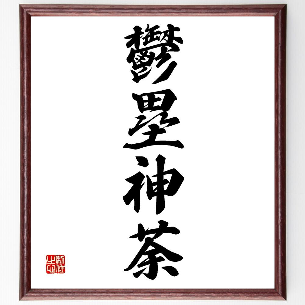 四字熟語書道色紙『鬱塁神荼』Z6927