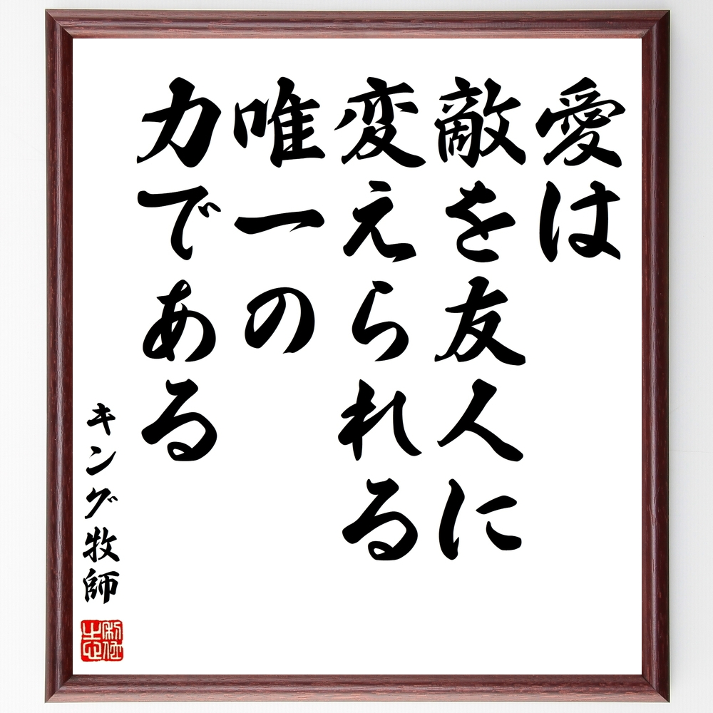 キング牧師の名言書道色紙『愛は、敵を友人に変えられる唯一の力である』Z7579