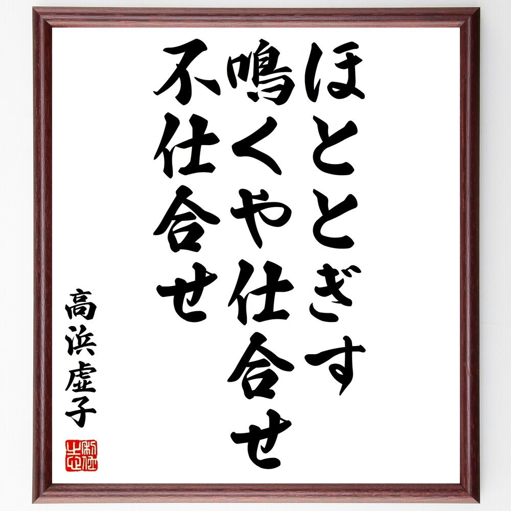 高浜虚子の俳句書道色紙『ほととぎす、鳴くや仕合せ、不仕合せ』Z9018