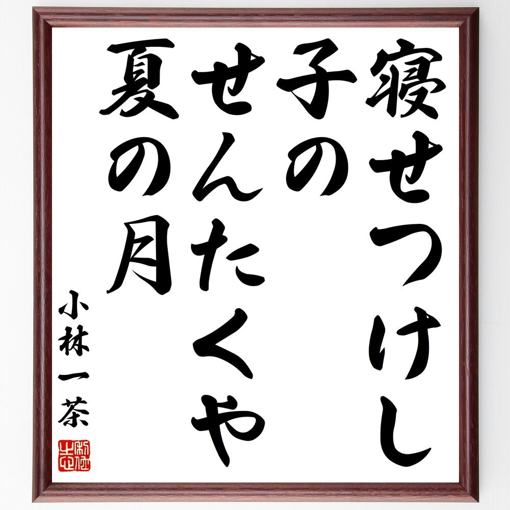 小林一茶の俳句書道色紙『寝せつけし、子のせんたくや、夏の月』Z9290