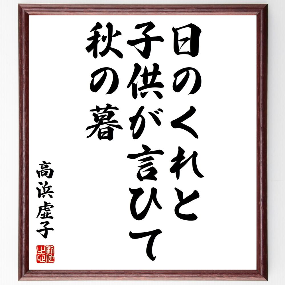 高浜虚子の俳句書道色紙『日のくれと、子供が言ひて、秋の暮』Z9415