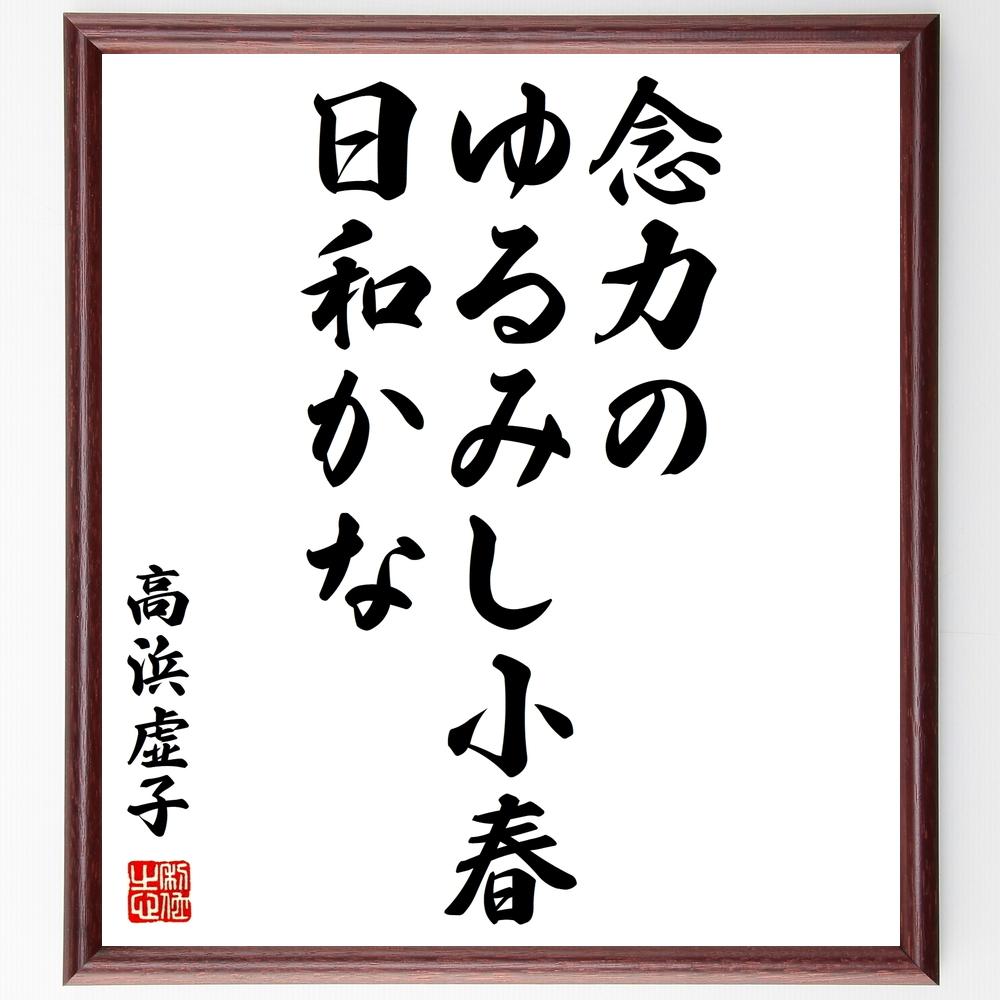 高浜虚子の俳句書道色紙『念力の、ゆるみし小春、日和かな』Z9423