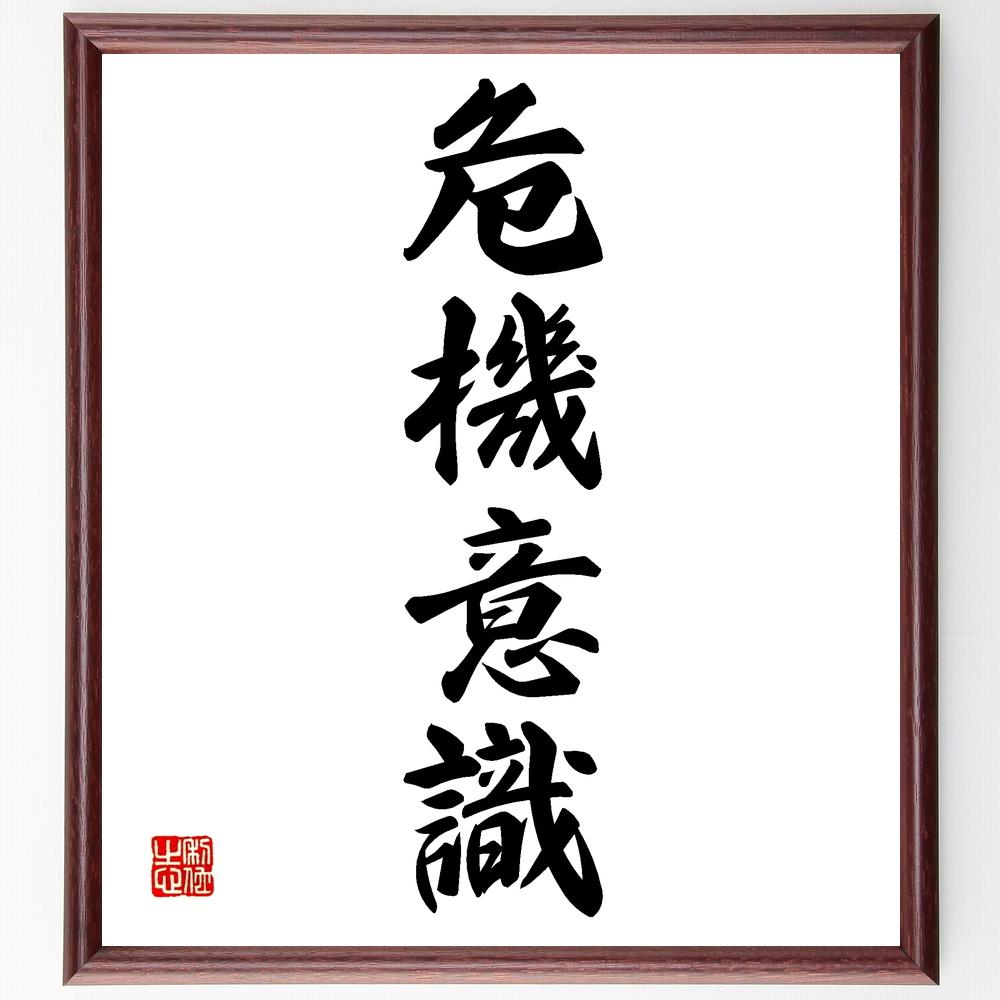 四字熟語書道色紙『危機意識』Z9577