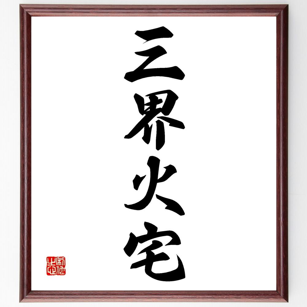 四字熟語書道色紙『三界火宅』Z9579